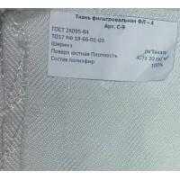 Ткань фильтровальная лавсановая ФЛ-4